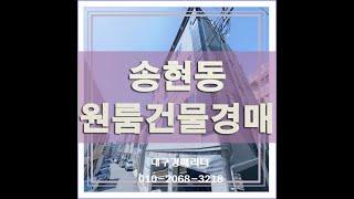 송현동원룸경매 대구경매 대구경매리더 대구원룸경매