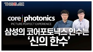 삼성의 코어포토닉스 인수는 '신의 한수'
