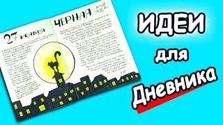 Личный дневник на  ДЕНЬ ЧЕРНОЙ КОШКИ