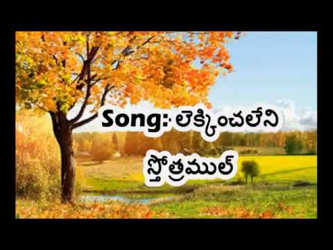 Lekkinchaleni Sthothramul -Telugu Christian Song