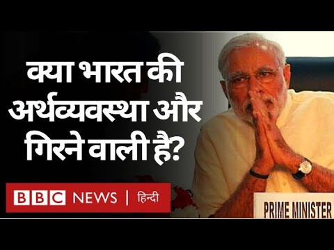 GDP पर IMF का ताज़ा अनुमान भारत के लिए क्यों चिंता का सबब? (BBC Hindi)