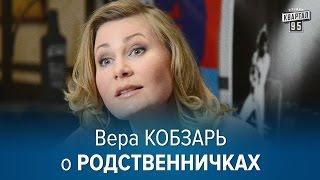 Вера Кобзарь о новом сериале Родственнички.
