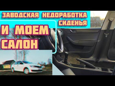 Skoda Rapid. Доработка водительского сиденья и Химчистка салона.