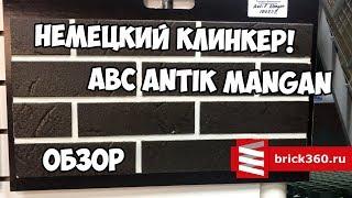 Клинкерная. Фасадная плитка. ABC Antik Mangan. Обзор.