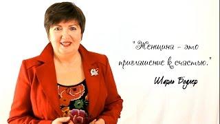 Русский язык: О женщине к 8 Марта