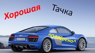 Asphalt 8: �� ����! #2 ����� � �����(��������) �� Audi R8 e-tron!