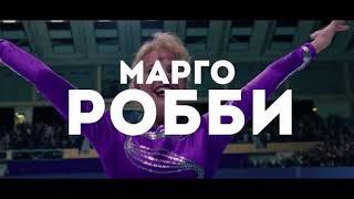 Русский трейлер фильма — Тоня против всех (2018)