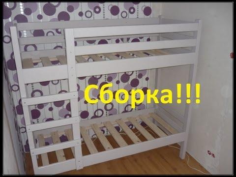 Смотреть Как собрать Двухъярусную кровать. Build bunk beds