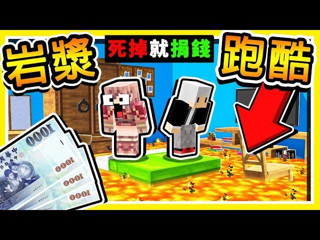 Minecraft 小心!!【地板是岩漿】掉下去捐一次錢😂 !! 結果【爆幹困難】死到崩潰的YouTuber !! 全字幕