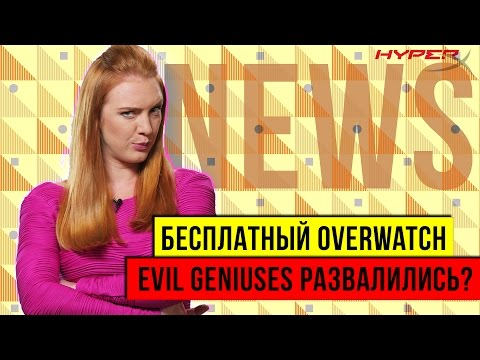 Overwatch в каждый дом, Evil Genius распались Пилить как Бог. HyperX news