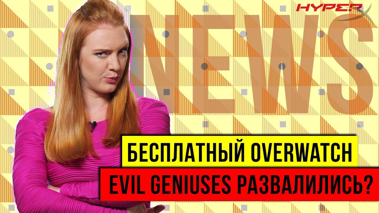 Overwatch в каждый дом, Evil Genius распались? Пилить как Бог. HyperX news