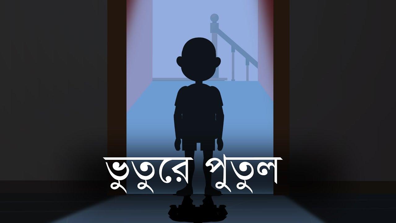 ভুতুরে পুতুল । ভুতের গল্প। অভিশপ্ত পুতুল। Bhuture Putul bhuter golpo by Animated Stories