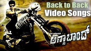 Anna Bond Kannada Movie | Back to Back Video Songs