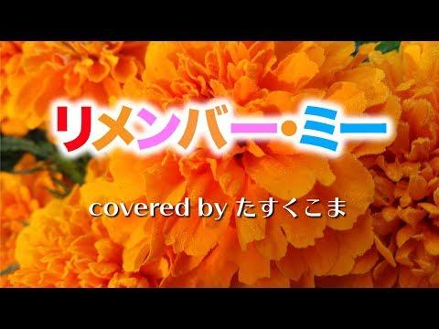 【歌ってみた】リメンバー・ミー (エンドソング) シシド・カフカ feat.東京スカパラダイスオーケストラ うた:たすくこま
