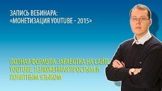 Как включить монетизацию YouTube Находясь в России для новичка
