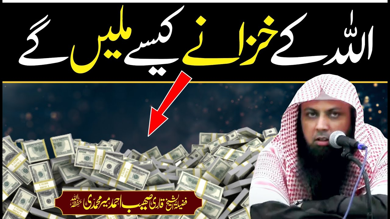 Allah Ke Khazane Kaisy Milein Ge | Qari Sohaib Ahmed Meer Muhammadi |