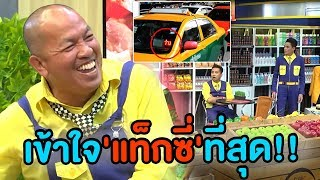 โรเบิร์ต สายควัน โชว์พราวด่าแท็กซี่ไทย ไม่ฮาให้ตบ! | แก๊งป่วนดวลราคา