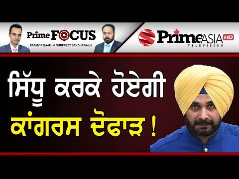 Prime Focus ⚫ (482) || Big Crisis In Congress Party