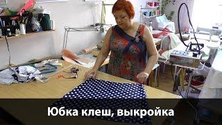 Как сделать выкройку расклешенной юбки-трапеции?
