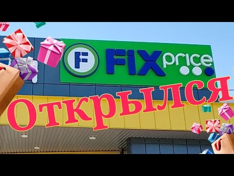 FIXprice  Новополоцк