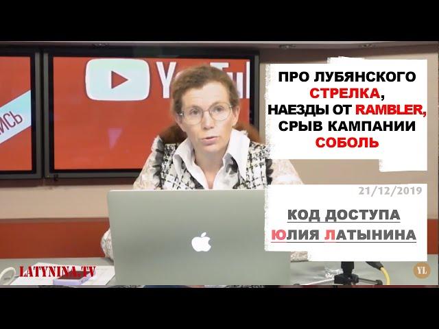 Юлия Латынина / Код Доступа / LatyninaTV / 21.12.19