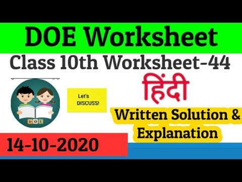 Class 10 Hindi Worksheet 44 10 Class Hindi Worksheet 44 Hindi Worksheet 44 Class 10 Answer Youtube