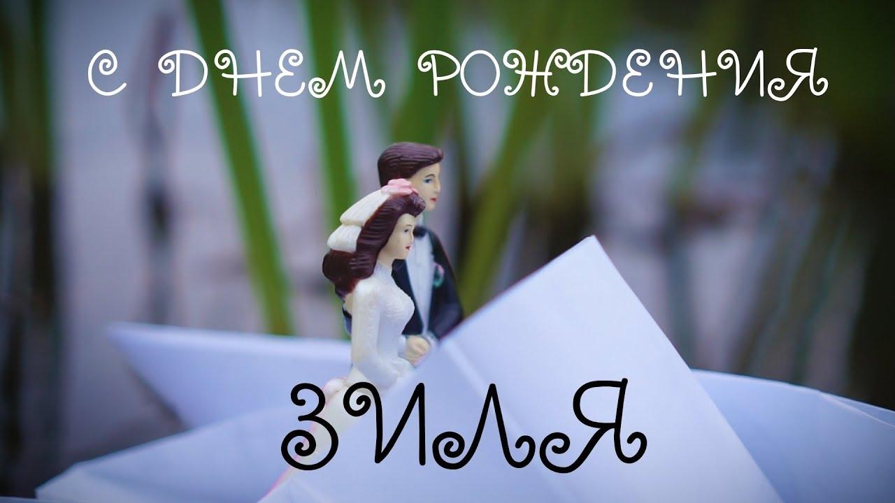 Поздравления с днем рождения для зили