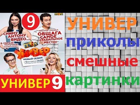 Универ: Новая общага 189 серия онлайн (2 сезон 88 серия)