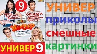 УНИВЕР Подборка лучших Приколов в картинках