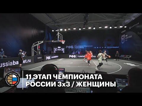 11 этап Чемпионата России 3x3 / Женщины