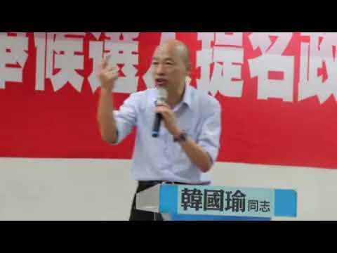 韓國瑜參選高雄市長第一次黨內政見會