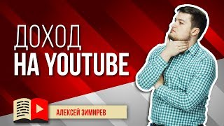 Способы получения дохода на YouTube. Узнайте, как можно заработать на YouTube с помощью своих видео