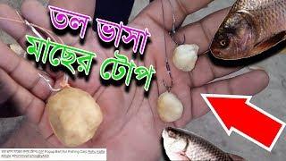 তল ভাসা মাছের জন্য টোপঃ DIY Popup Bait For Fishing Carp Rohu Katla Mrigle #PrimitiveFishingByAkib