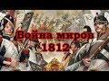 Война миров 1812. Часть 1
