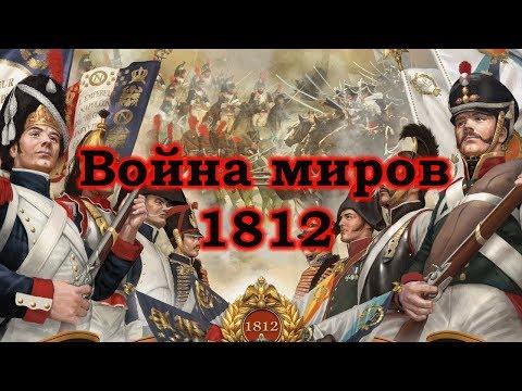 Война миров 1812.