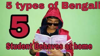 Bangla funny video। 5 types of bengali student behave।  New video 2017.. in advance.