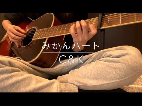 みかんハート/C&K 弾き語り