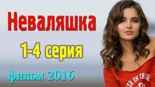 фильм Неваляшка 2016 Кино по выходным Россия #анонс Наше кино
