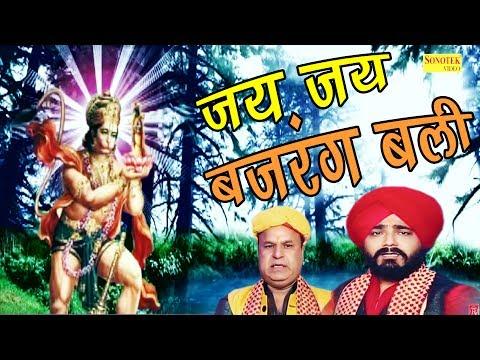 New Hanuman Bhajan 2017 | जय जय बजरंग बली | Jai Jai Bajrang Bali | Sukhjeet Singh | Murari Narang