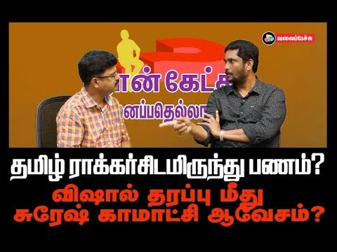 Huge Money From Tamil Rockers? -Suresh Kamatchi Angry With Vishal - Valai Pechu