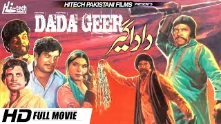 DADA GEER (FULL MOVIE) - SULTAN RAHI & NAJMA - OFFICIAL PAKISTANI MOVIE