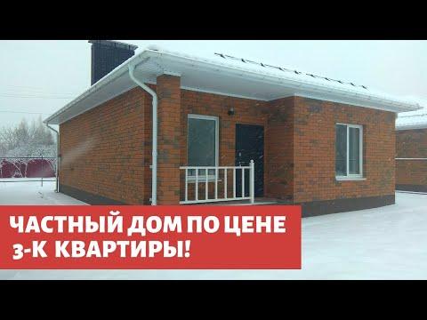 Как купить дом в Воронеже недорого!