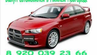 видео Выкуп авто Нижний Новгород