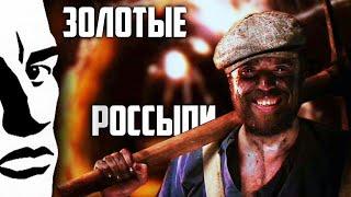 Смотреть клип План Ломоносова - Золотые Россыпи