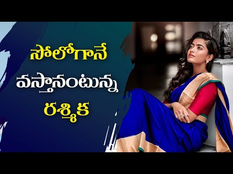 rashmika-accept-only-solo-heroine-|-abn-entertainment
