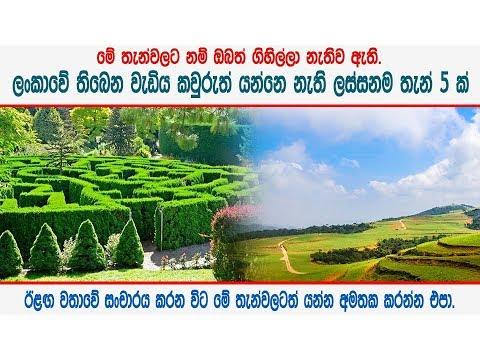 සංචාරයට ලංකාවේ සැඟවුණ සුන්දර තැන් - Hidden travel places in sri lanka