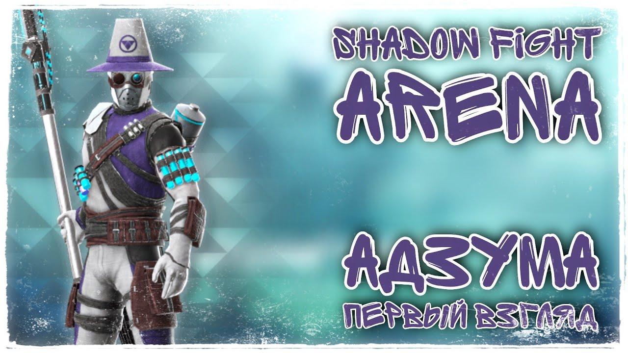 Shadow Fight Arena - АДЗУМА Обзор Персонажа Первый Взгляд - Шедов Файт Арена - Adzuma First Look