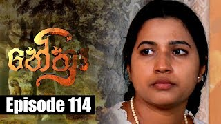 Nethra - නේත්‍රා Episode 114 | 28 - 08 - 2018 | SIYATHA TV Thumbnail