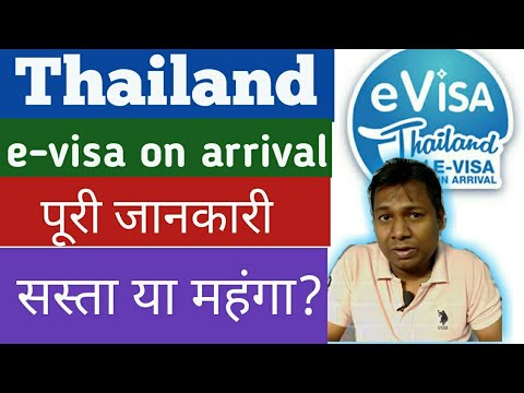 Facts About Thailand E-visa On Arrival For Indians | थाईलैंड ई वीजा की जरुरी बातें