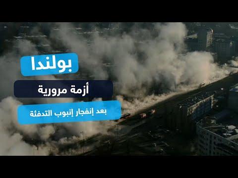 إنفجار أنبوب تدفئة تسبب بأزمة مرور في وارسو  - نشر قبل 2 ساعة